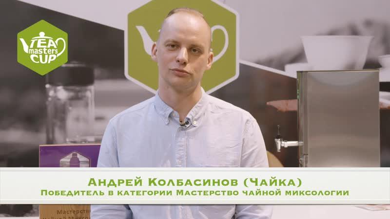 Андрей Колбасинов Чайка Победитель Tea Masters Cup Russia 2019 в категории Мастерство чайной миксологии