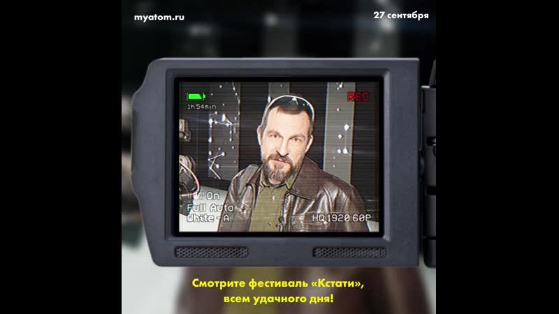 Кстати Online Алексей Белянин