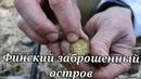НАШЛИ СТАРЫЕ ФИНСКИЕ МОНЕТЫ. Поиск монет с металлоискателем. Остров Мантсинсаари. Mantsinsaari
