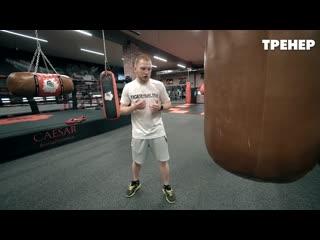 Как бить сильнее / Советы профессионального боксера rfr ,bnm cbkmytt / cjdtns ghjatccbjyfkmyjuj ,jrcthf