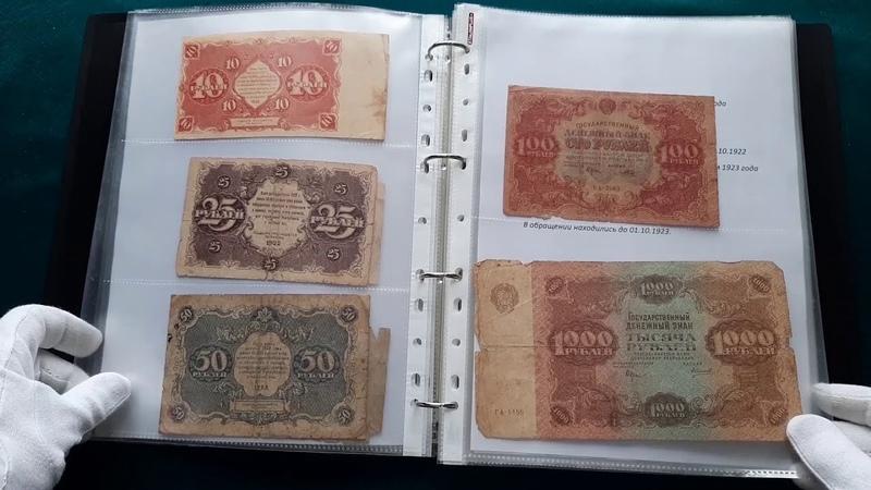 Часть 2 Коллекция банкнот РСФСР и СССР 1922 1991