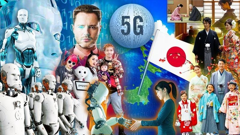 Альцион Плеяды 83 Современная Япония роботизация риск ИР 5G чип