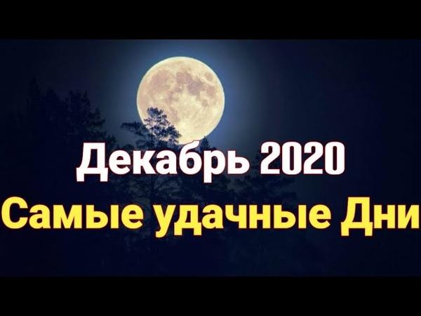 Благоприятные дни На Декабрь 2020 для всех знаков зодиака