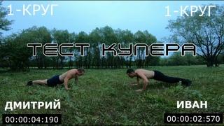 ТЕСТ КУПЕРА! /  Норматив Элитных Спецслужб! / Убойные 4 минуты