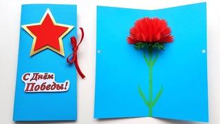 3D Открытка на 9 МАЯ своими руками Поделки на 9 Мая своими руками Подарок на День Победы Pop Up Card