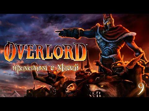 Overlord™ Raising Hell №9 Сэр Вильям Мертвый