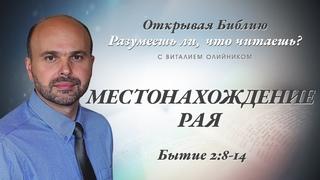 023 Местонахождение рая. Бытие 2:8-14.