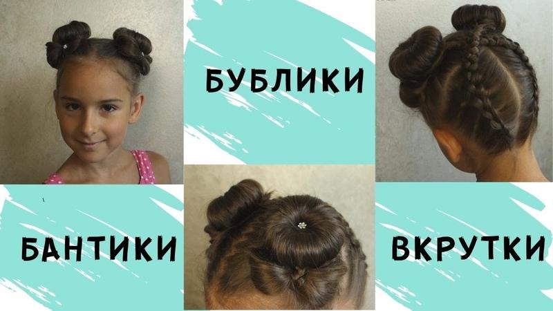 Hot Buns Пышные бублики для кротких волос Гарна зачіска для дівчинки тонке коротке волосся