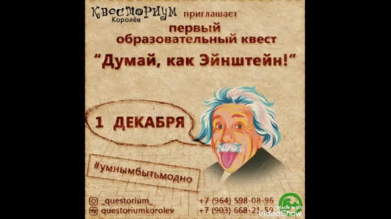 Думай, как Эйнштейн!