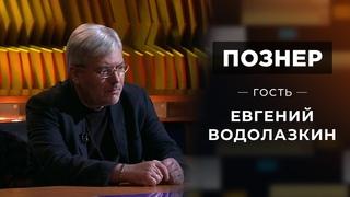 Гость Евгений Водолазкин. Познер. Выпуск от