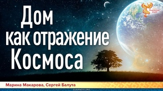 Дом как отражение Космоса. Сергей Балута и Марина Макарова