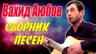 Вахид Аюбов  - Сборник Редких Песен
