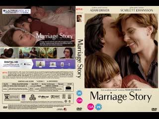 История о супружестве \ Брачная история \ Marriage Story (2019) Сербин.BDRemux