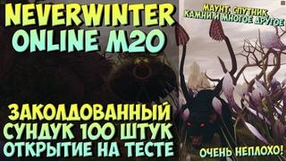Заколдованный Сундук, Открытие 100 Штук | Neverwinter Online | M20