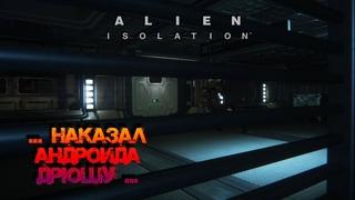 Alien  Isolation - восстание андроидов.