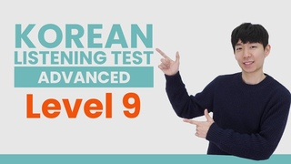 Test Your Korean Listening - TTMIK Level 9