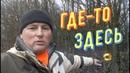 В поиске золото там, где была война / КОП на том же поле в Беларуси
