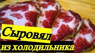 Шея сыровяленая  в домашних условиях  / Делаем в холодильнике деликатес