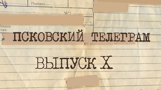 Псковский Телеграм - Выпуск 10