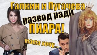 Галкин и Пугачева, развод ради пиара! Правда это или ложь и при чем тут Барановская