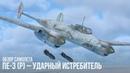 Пе-3 р – СОВЕТСКИЙ УДАР в WAR THUNDER