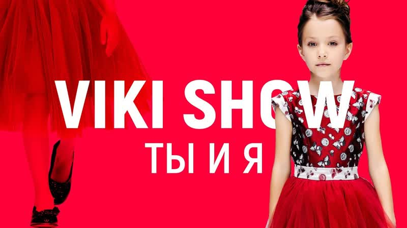 Viki Show - Ты и Я • Россия | 2018
