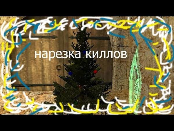 Контр Страйк 1.6 НАРЕЗОЧКА МЕГА КИЛЛОВ НА СЕРВЕРЕ АЙПИ В ОПИСАНИИ