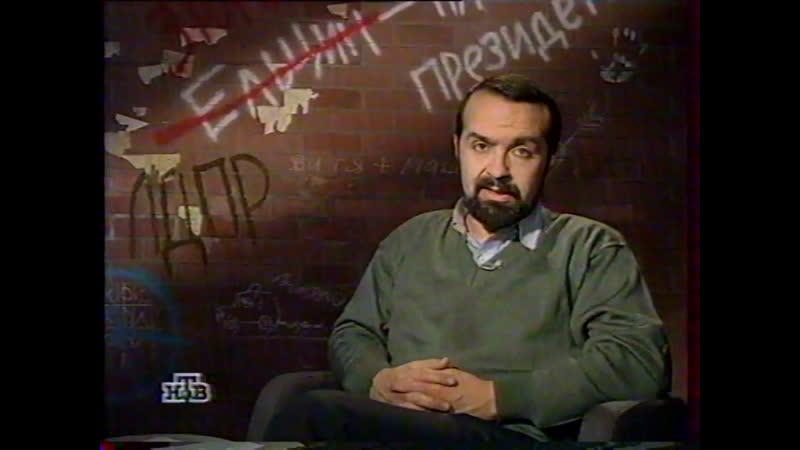 Итого НТВ 1997 фрагмент