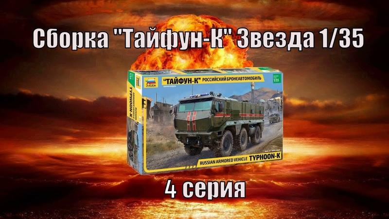 Тайфун К НОВИНКА Звезда 1 35 Сборка Серия 4