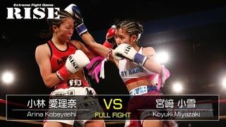 小林愛理奈 vs 宮﨑小雪/Arina Kobayashi vs Koyuki Miyazaki|【OFFICIAL】