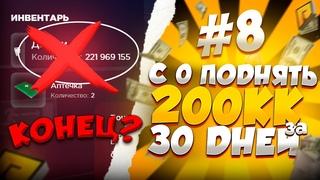 это конец... С 0 ПОДНЯТЬ 200КК в КАЗИНО за 30 ДНЕЙ! 8 СЕРИЯ   RADMIR RP GTA CRMP