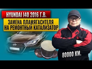 Hyundai I40 2.0 150 л.с. 2016.г.в. Замена пламегасителя на ремонтный катализатор. #chipmsk #ремкат.
