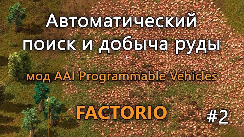 Автоматический поиск и добыча руды в Factorio с модом AAI Programmable Vehicles Часть 2 Улучшения