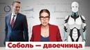 Любовь Соболь врёт вся правда о просмотрах RT, клевета на Маргариту Симоньян