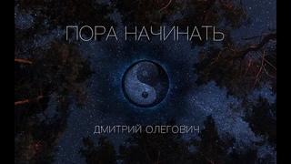 Дмитрий Олегович-Пора начинать (feat. Владимир Владимирович)