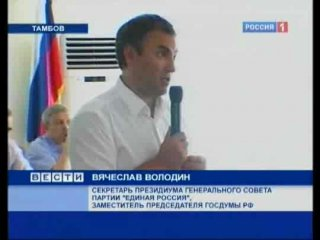 Россия 1: Вячеслав Володин о проекте «Качество жизни (Здоровье)»