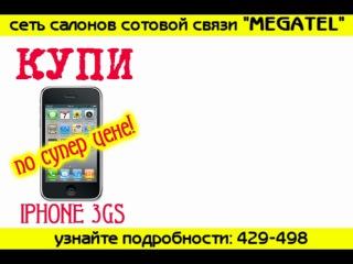 СуперАкция на IPHONE 3GS!