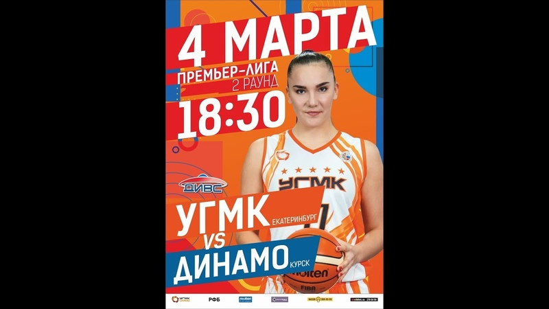 Highlights. UMMC - Dinamo Kurk, 04.03.20