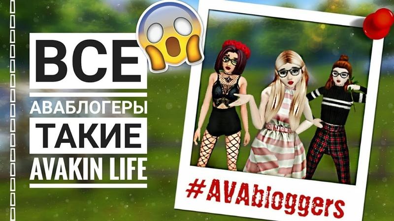 ВСЕ АВАБЛОГЕРЫ ТАКИЕ Avabloggers Avakin life