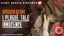 [ПРОХОЖДЕНИЕ] A Plague Tale: Innocence [ЧАСТЬ №1] / Игра про чуму / Общение Раздача ключей Steam