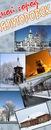 Фотоальбом Новости Ялуторовски