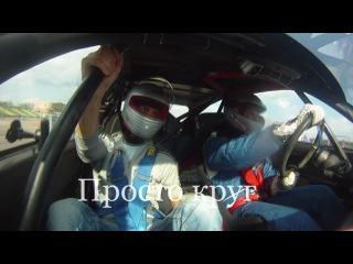 FastLap RACE TAXI 2012 29 09 2012