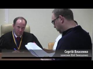 Власенко: Окунська хотіла підкупити свідків