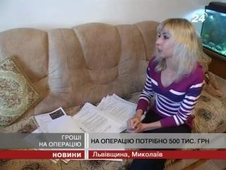 Оксана Сенишин потребує грошей для пересадки легень