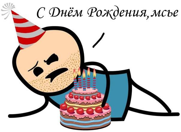 Мем открытки на день рождения