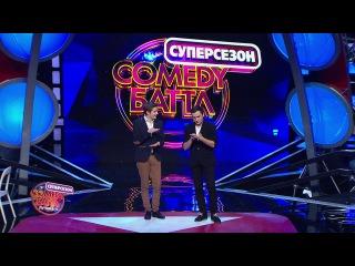 Comedy Баттл Суперсезон Лучшее 2 2014