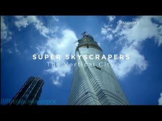 Discovery Невероятный небоскрёб 3 Вертикальный город Документальный 2013
