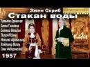 Стакан воды Экранизация пьесы Эжена Скриба 1957