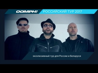 Видео приглашение Oomph 2017