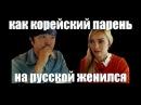 Korean husband and russian wife Кореец рассказывает о своей свадьбе в России